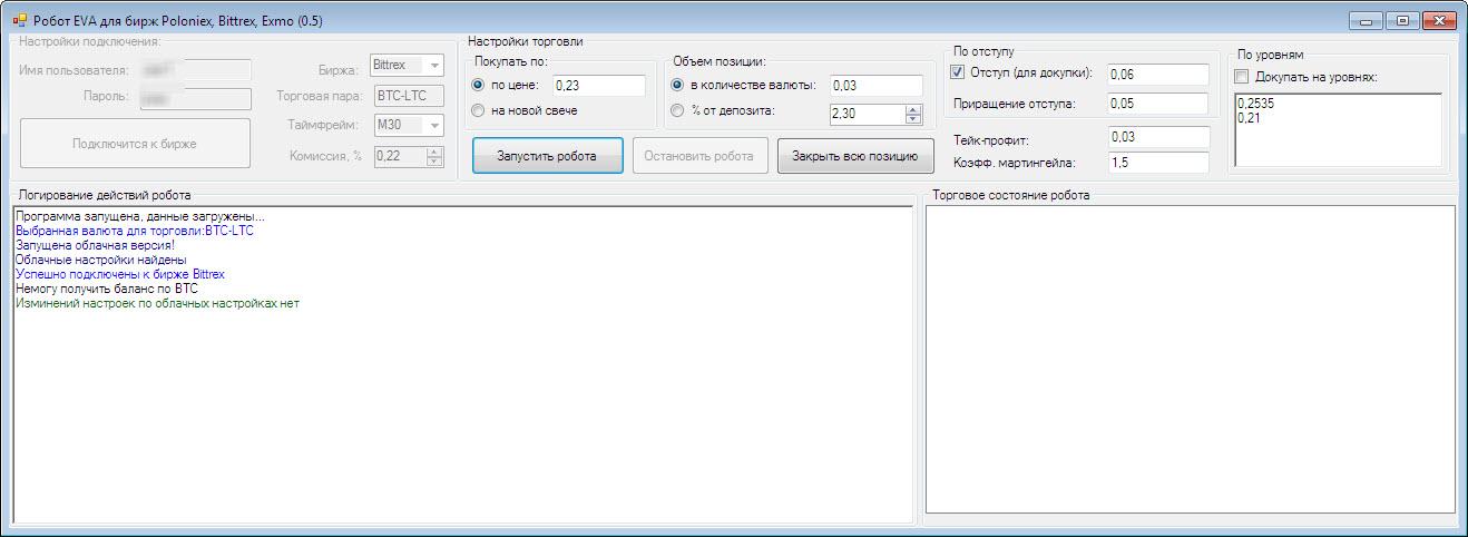 Крипторобот для бирж Poloniex, Bittrex, EXMO