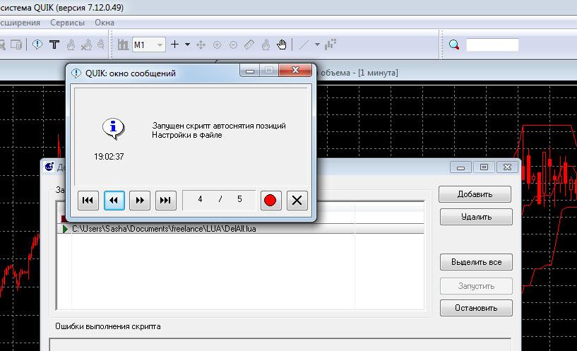 Скрипт автоматического снятия заявок на LUA для QUIK