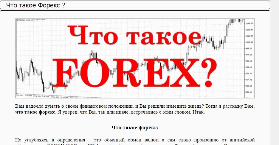 Статья на тему «Что такое форекс»
