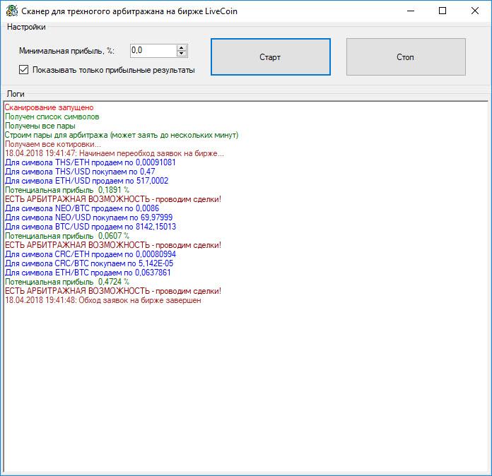 Сканер для трехногого арбитража на бирже LiveCoin