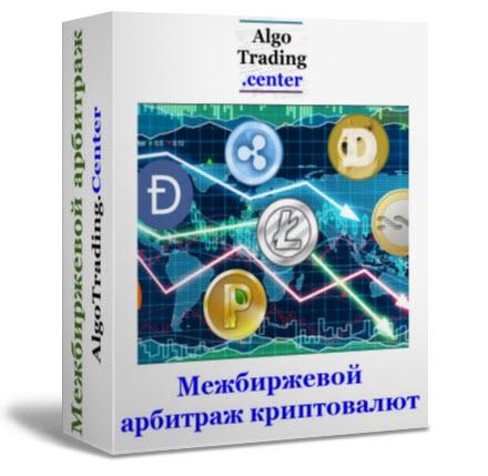 """Программа """"Межбиржевой арбитраж криптовалют"""""""