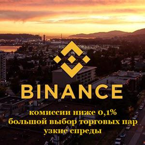 Надежный брокер Binance
