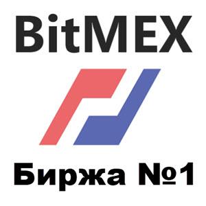 BitMex - брокер №1