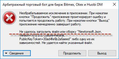 Не работает бот - не найден файл