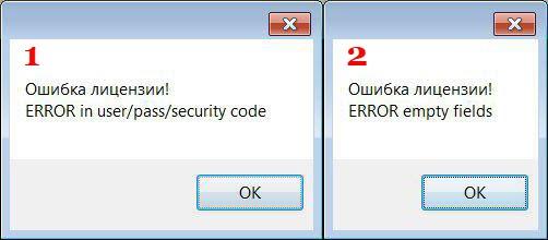Ошибка проверки лицензии