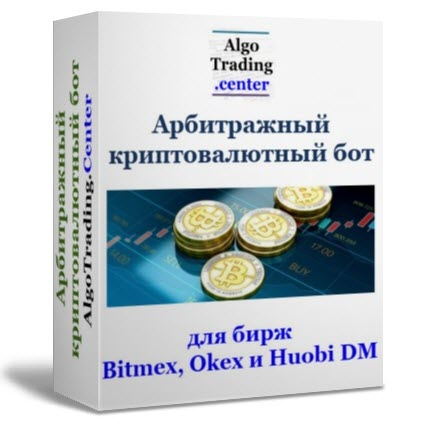Арбитражный бот криптовалют для бирж Bitmex, Okex и Huobi DM