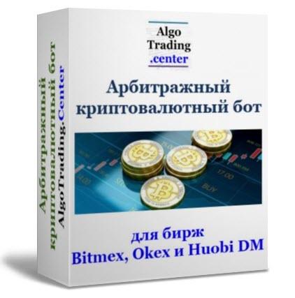 Арбитражного бота криптовалют для Bitmex, Okex и Huobi DM