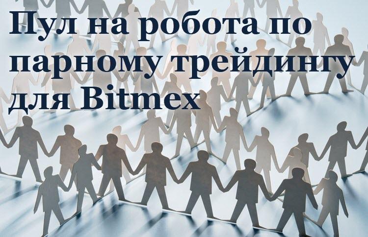 Пул на робота по парному трейдингу для Bitmex