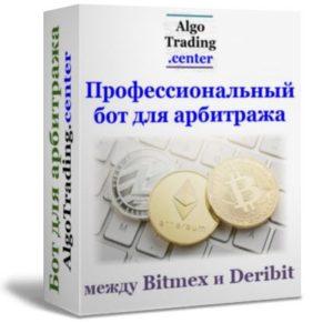 Профессиональный бот для арбитража между Bitmex и Deribit