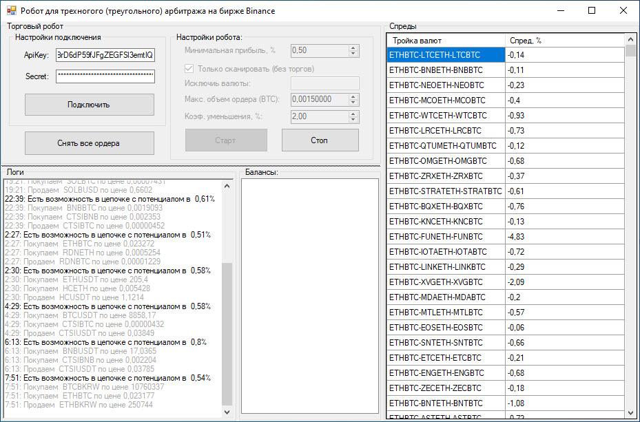 Бесплатный бот для треугольного арбитража (трехногий арбитраж) для биржи Binance