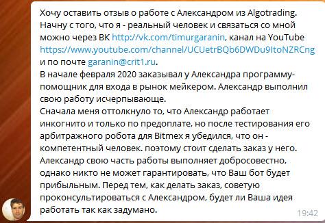 Отзыв от Тимур Гагарин