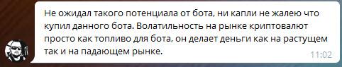 отзыв - бот Binance