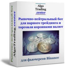 купить Рыночно-нейтральный бот для парного трейдинга и торговли корзинами валют для фьючерсов Binance