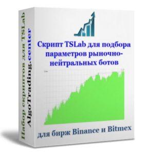 Скрипты TSLab для подбора параметров рыночно-нейтральных ботов