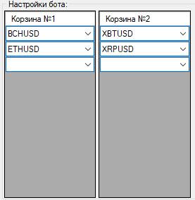 Долларовый актив для рыночно-нейтрального бота для Bitmex