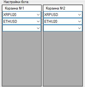 Режим кросс-пар в рыночно-нейтральном боте для Bitmex
