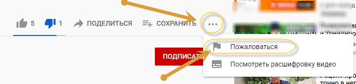 Пожаловаться на Youtube